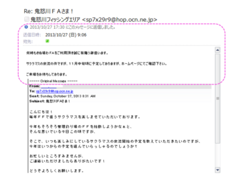 返信鬼怒川FA.png