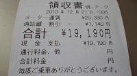 IMGP5105.JPG
