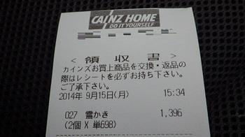 IMGP7209.JPG